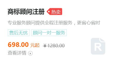 在线提交资料 自动提交至商标局 高效报件 劲爆价低至298元起