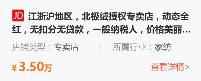 交易-PC-网店首页 侧边导航京东商城组合广告位A