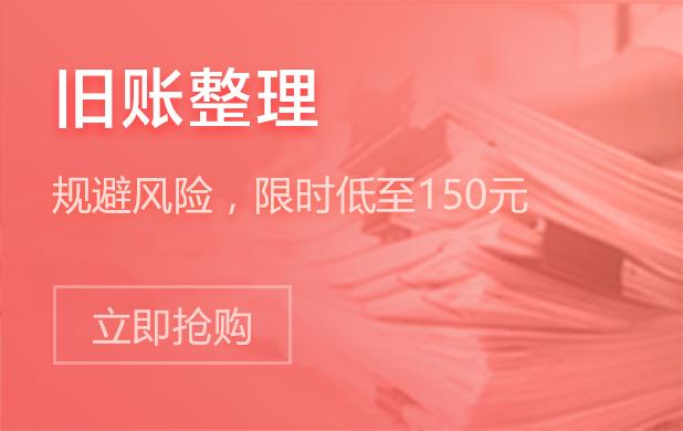 智企-PC-首页 精品分类财税记账组合广告位C