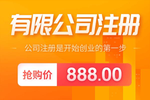 有限公司注册888元起