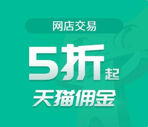 网店交易,年底钜惠,天猫店铺,佣金5折起