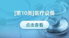 交易平台-PC-商标交易频道首页-轮播广告位下方组合广告位  医疗设备
