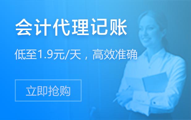 智企-PC-首页 精品分类财税记账组合广告位A