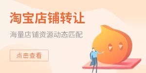 交易平台-PC-交易首页-导航推荐-网店交易-第一帧