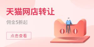 交易平台-PC-交易首页-导航推荐-网店交易-第二帧