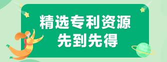 交易平台-PC-资讯页面广告位小图专利交易