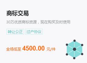 30万优质商标资源