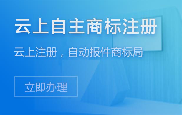 智企-PC-首页 精品分类商标知产组合广告位C