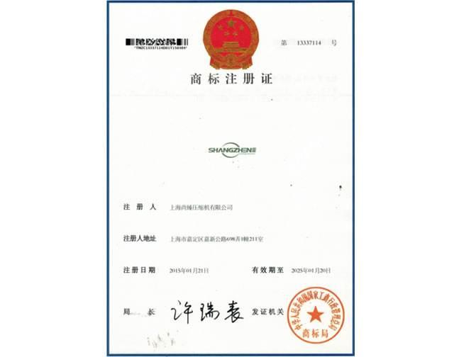 自主商标注册