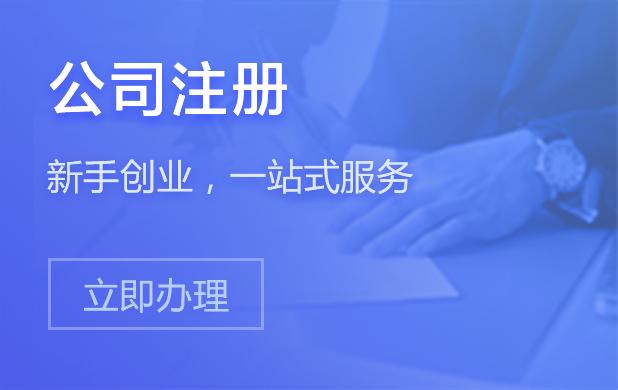 智企-PC-首页 精品分类工商服务组合广告位A