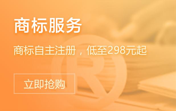智企-PC-首页 精品分类商标知产组合广告位A