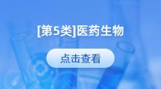 交易平台-PC-商标交易频道首页-轮播广告位下方组合广告位  医药生物