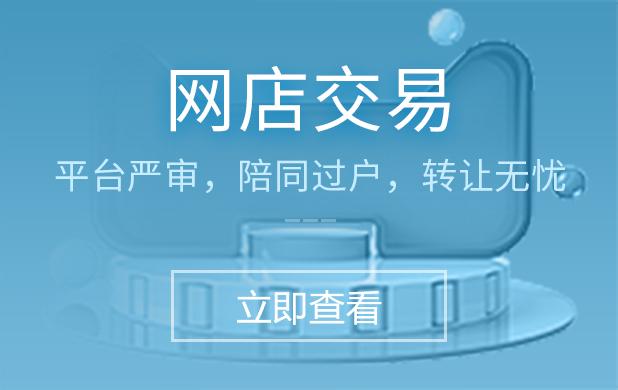 智企-PC-首页 精品分类交易中心组合广告位C